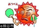「あついぞ!熊谷」シンボルキャラクター:あつべえ.gif