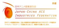 日中アニメ産業連合会.gif