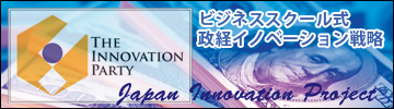 Link to Japan Innovation Project